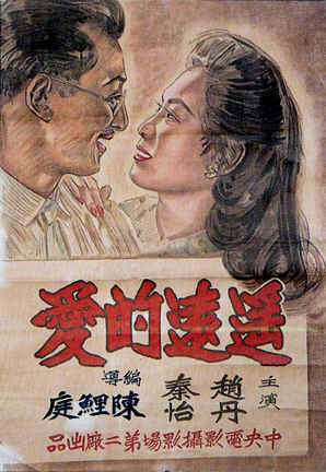 Actress Qin Yi in [Love Far Away]  (1947), directed by Chen Liting