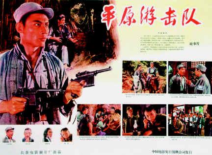Su Li, director, [Guerrillas Across the Plain] (1955)