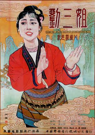 Su Li, director, [Third Sister Lui] (1960)
